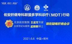 6月5-6日,佑安肝病专科联盟多学科